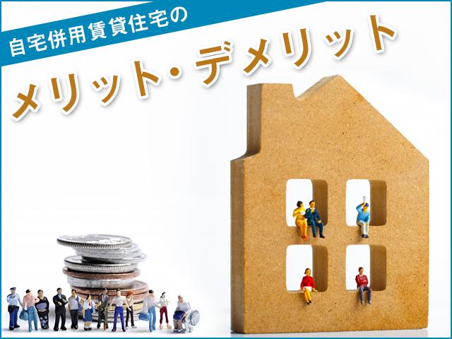 土地有効活用における自宅併用賃貸住宅のメリット・デメリット