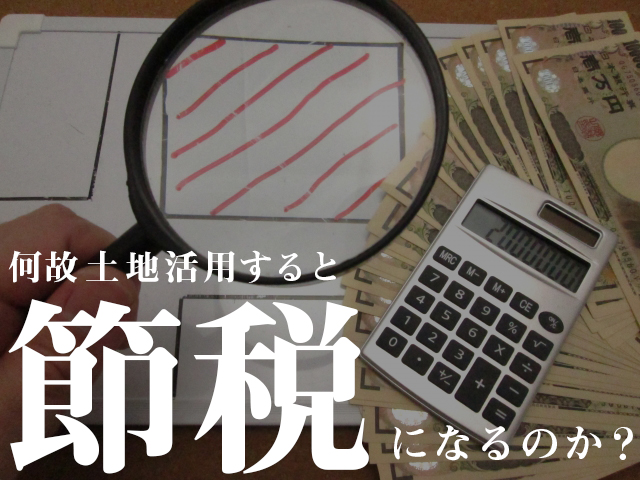 賃貸経営と相続税の関係