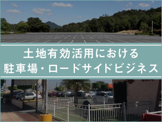 土地有効活用における 駐車場ビジネスとロードサイドビジネス
