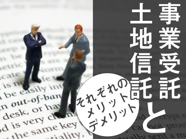 事業パートナーと経営相談