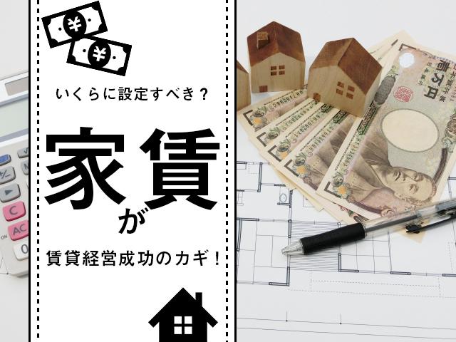 家賃、減価償却費