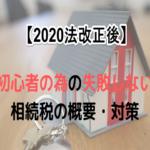 2020法改正後相続税の概要、対策