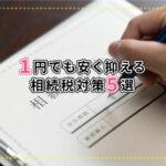 相続税の書類にペンで記入している