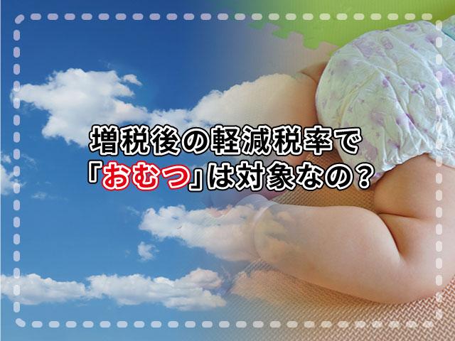 空と赤ちゃんがおむつを履いている