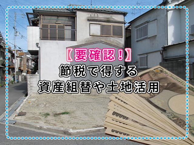 土地と一万円札